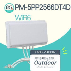 PM-5PP2566DT4 DUAL 지향성 안테나 2.4GHz + 5GHz 듀얼밴드 MIMO 4Port Outdoor